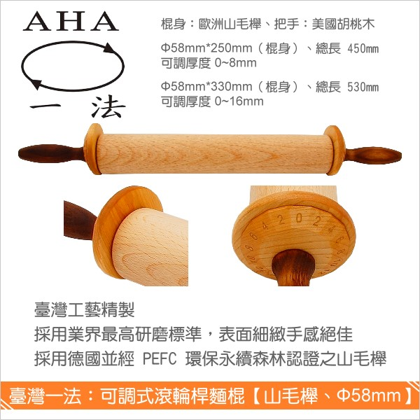 臺灣一法:可調式滾輪擀麵棍【山毛櫸、直徑58mm、250mm、胡桃木柄、2152】 木棍,麵糰