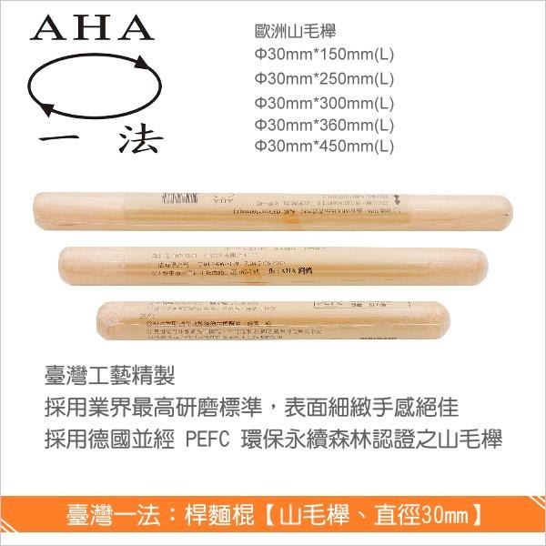 臺灣一法:擀麵棍【山毛櫸、直徑30mm、300mm、2030】 木棍,麵糰