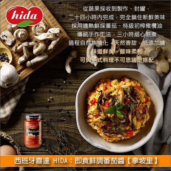 《原裝》西班牙喜達HIDA:即食鮮調番茄醬【拿坡里】350g 炒蛋,炒飯,拌麵,燉飯,義大利麵,刈包,沙拉,沾醬,抹醬,鮮食調味