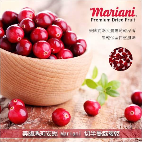 《分裝》美國瑪莉安妮Mariani:切半蔓越莓乾 麵包,糕點,調飲,零食,沙拉