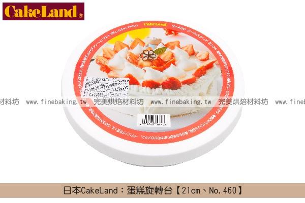 《原裝》日本CakeLand:蛋糕旋轉台【21cm、No.460】 CakeLand