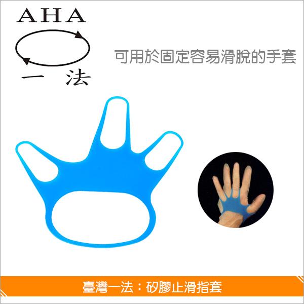 臺灣一法:矽膠止滑指套【4入、1402】 止滑,防滑