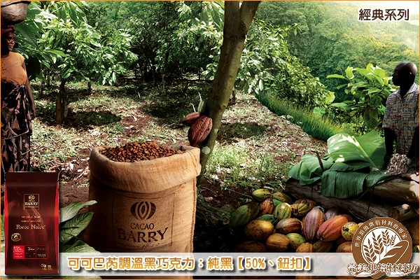 《分裝》法國可可巴芮經典調溫黑巧克力:純黑【50%、鈕扣】200g 可可巴芮,Cacao Barry,黑巧克力,苦甜巧克力