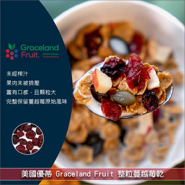 《分裝》美國優蒂GracelandFruit:整粒蔓越莓乾【大顆、未榨汁】 麵包,糕點,調飲,零食,沙拉