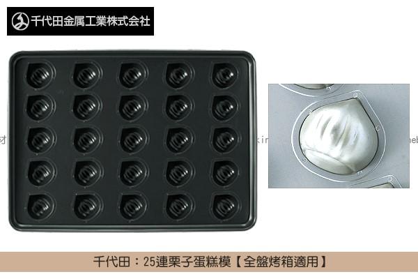 《原裝》千代田:25連栗子蛋糕模【全盤烤箱適用】 千代田