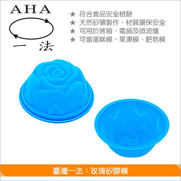 臺灣一法:玫瑰矽膠模【Φ105mm、2入、1085】 矽膠模,蛋糕模,果凍模,肥皂模