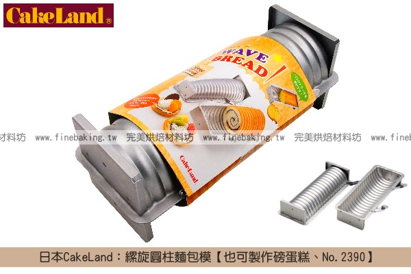 《原裝》日本CakeLand:縲旋圓柱麵包模【也可製作磅蛋糕、No.2390】 CakeLand
