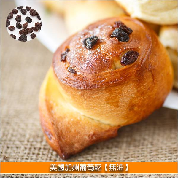 《原裝》美國加州葡萄乾【無油】30lb 麵包,糕點,零食,沙拉,天然酵母