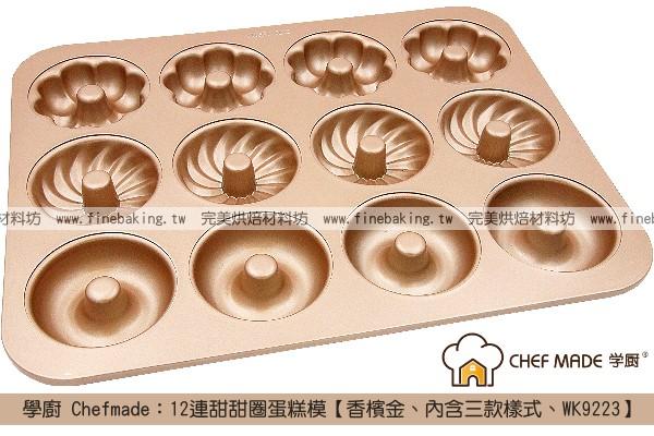 《盒裝》學廚 Chefmade:12連甜甜圈蛋糕模【香檳金、內含三款樣式、WK9223】 學廚,Chefmade