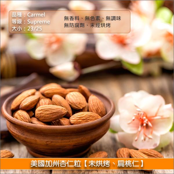 《分裝》美國加州杏仁粒【Carmel-Supreme-23/25、未烘烤、扁桃仁】 糕點,零食,牛軋糖