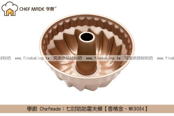 《盒裝》學廚 Chefmade:七吋咕咕霍夫模【香檳金、WK9084】 學廚,Chefmade