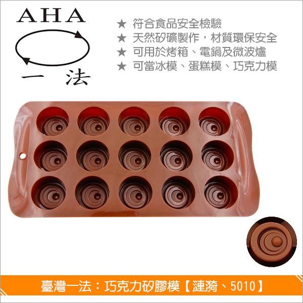 臺灣一法:巧克力矽膠模【漣漪、15格、5010】 矽膠模,冰模,蛋糕模,巧克力模