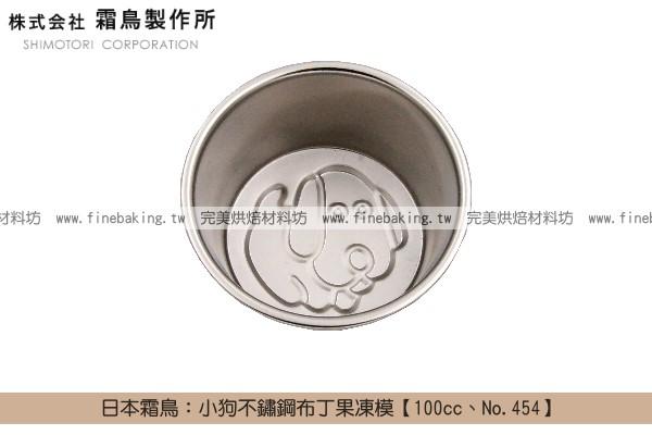 《原裝》日本霜鳥:小狗不鏽鋼布丁果凍模【100cc、No.454】 霜鳥