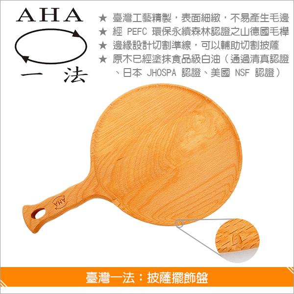 臺灣一法:披薩擺飾盤【山毛櫸、12吋、2171】 披薩,擺飾盤,切盤