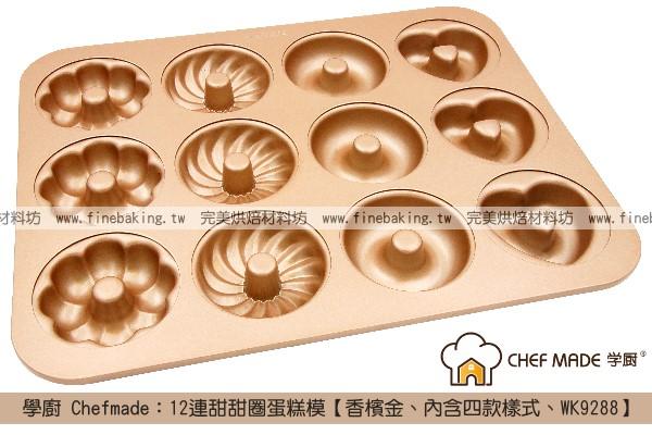 《盒裝》學廚 Chefmade:12連甜甜圈蛋糕模【香檳金、內含四款樣式、WK9288】 學廚,Chefmade