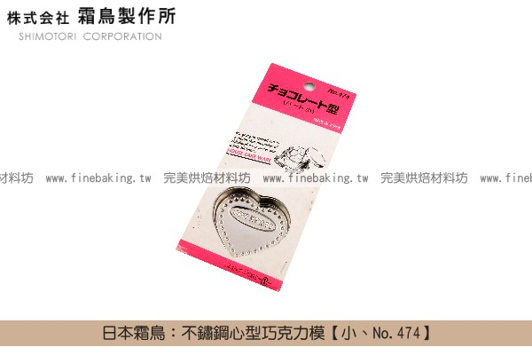 《原裝》日本霜鳥:不鏽鋼心型巧克力模【小、No.474】 霜鳥