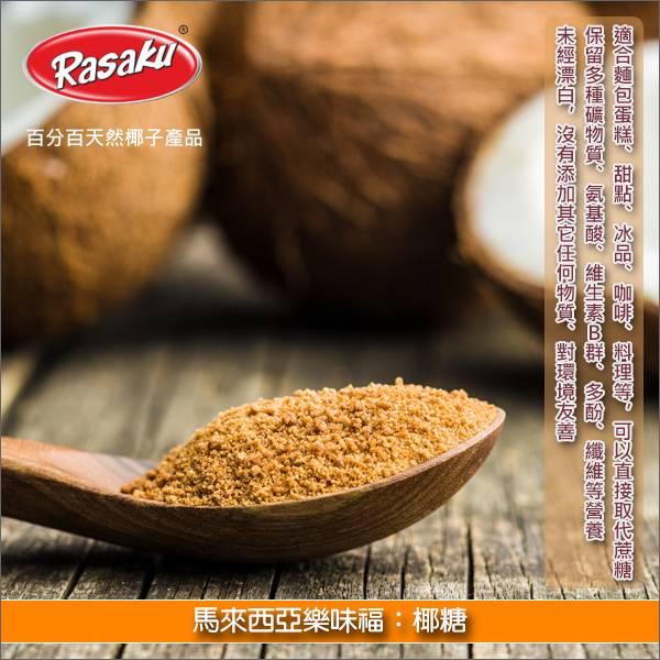 《分裝》馬來西亞樂味福:椰糖【椰子蜜糖。天然未精緻、永續環保】 椰子蜜糖,椰子糖,椰糖,傳統,天然,麵包,蛋糕,甜點,冰品,咖啡,料理