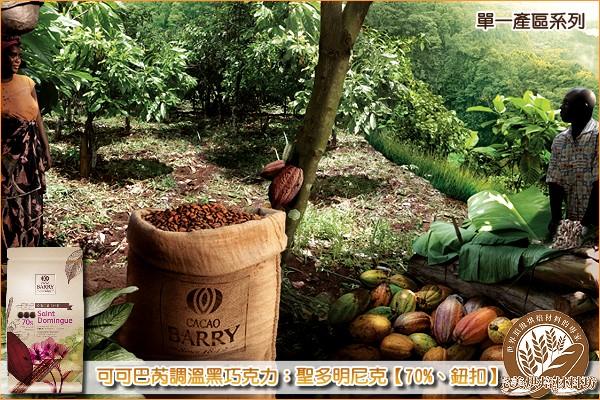 《原裝》法國可可巴芮單一產區調溫黑巧克力:聖多明尼克【70%、鈕扣】1000g 可可巴芮,Cacao Barry,黑巧克力,苦甜巧克力