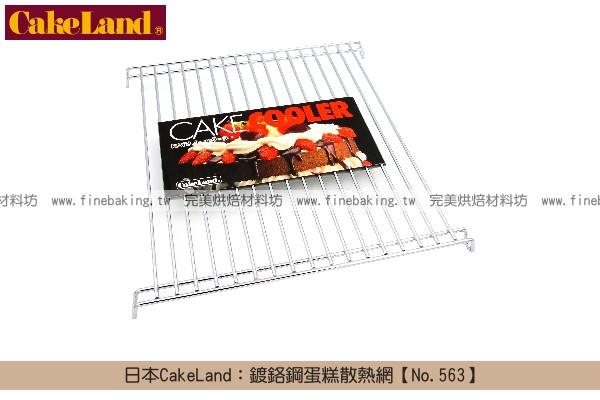 《原裝》日本CakeLand:鍍鉻鋼蛋糕散熱網【No.563】 CakeLand