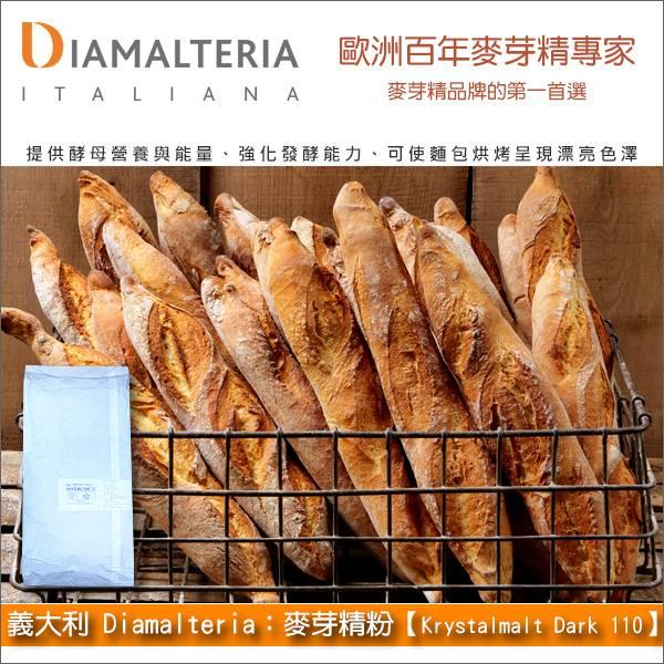 《原裝》義大利 Diamalteria:麥芽精粉【使用方便、Krystalmalt Dark 110】20KG 麵包,麵包,糕點,月餅,長棍,歐式麵包