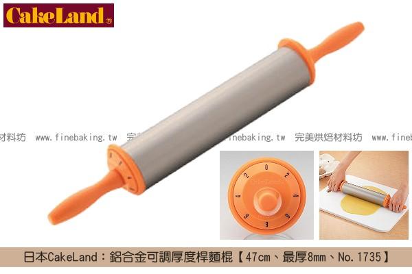 《原裝》日本CakeLand:鋁合金可調厚度擀麵棍【47cm、最厚8mm、No.1735】 CakeLand