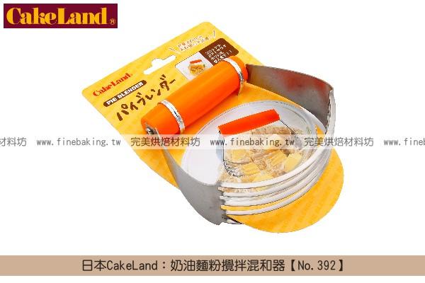 《原裝》日本CakeLand:奶油麵粉攪拌混和器【No.392】 CakeLand