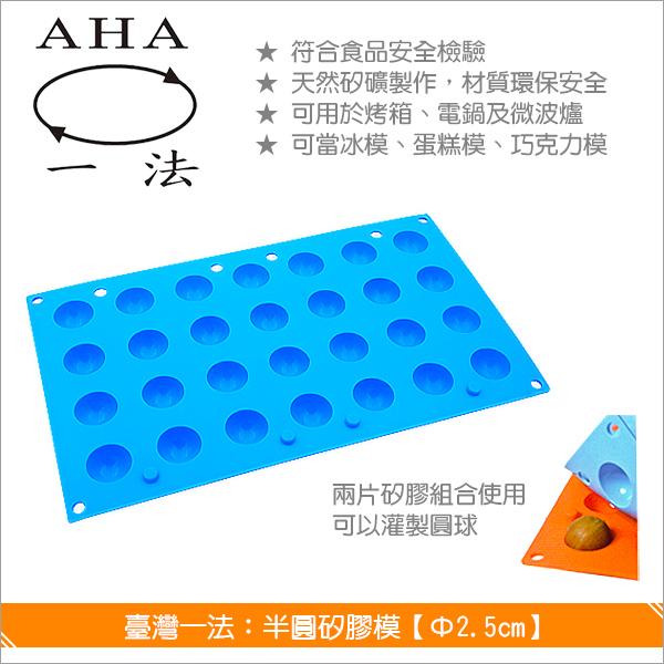 臺灣一法:半圓矽膠模【Φ2.5cm、28格、兩入、51022】 矽膠模,冰模,蛋糕模,巧克力模