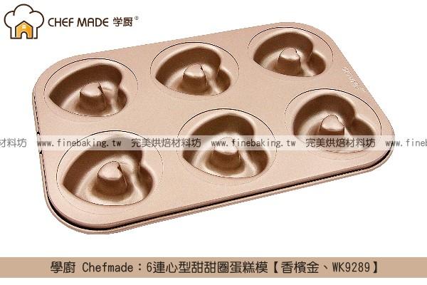 《盒裝》學廚 Chefmade:6連心型甜甜圈蛋糕模【香檳金、WK9289】 學廚,Chefmade