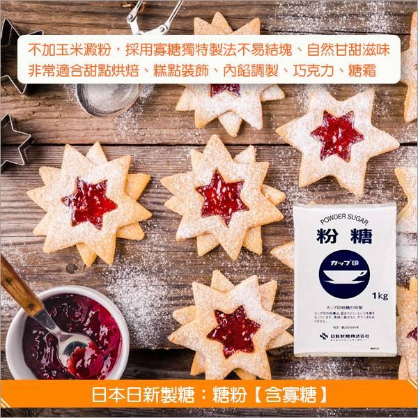 《分裝》日本日新製糖:糖粉【含寡糖】500g 糕點烘焙,麵包烘焙,日式菓子,豆沙類餡,料理烹調,果醬製作,飲品調製