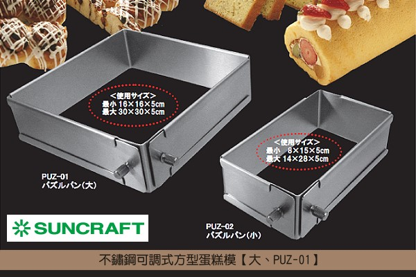 《原裝》日本川嶋:不鏽鋼可調式方型蛋糕模【大、PUZ-01】 川嶋