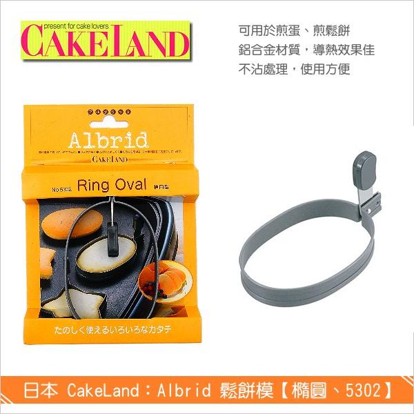 日本 CakeLand:Albrid鬆餅模【橢圓、5302】 鬆餅,煎蛋模,烘焙