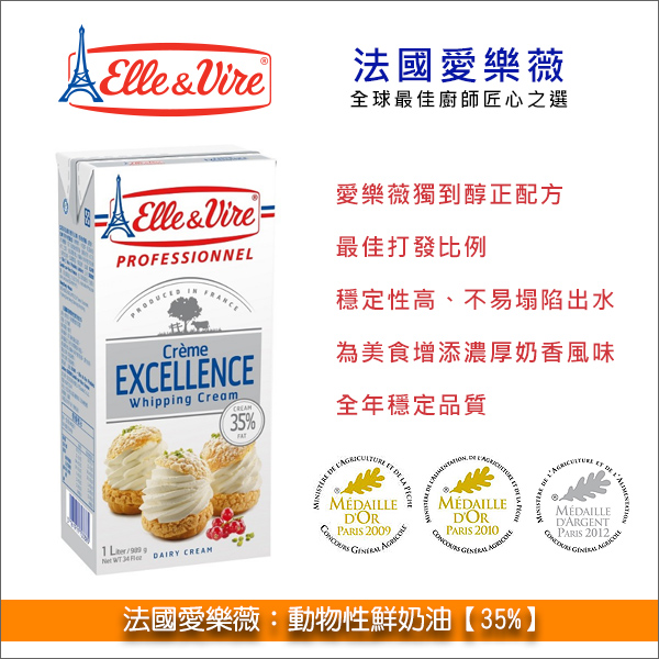 《促銷》法國愛樂薇:動物性鮮奶油【35%】1L 蛋糕,濃湯,咖哩,奶酪,打發,冰淇淋,義大利麵