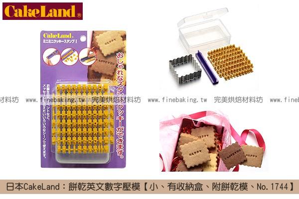 《原裝》日本CakeLand:餅乾英文數字壓模【小、有收納盒、附餅乾模、No.1744】 CakeLand