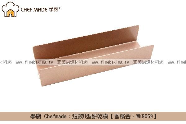 《盒裝》學廚 Chefmade:短款U型餅乾模【香檳金、WK9069】 學廚,Chefmade