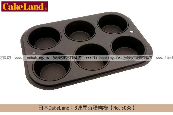 《原裝》日本CakeLand:6連馬芬蛋糕模【No.5068】 CakeLand