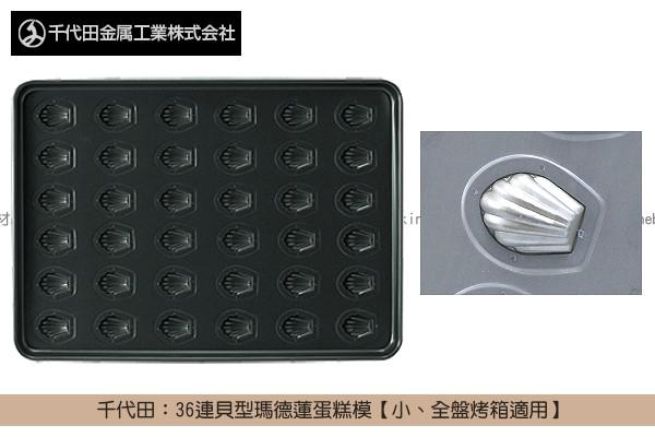 《原裝》千代田:36連貝型瑪德蓮蛋糕模【小、全盤烤箱適用】 千代田