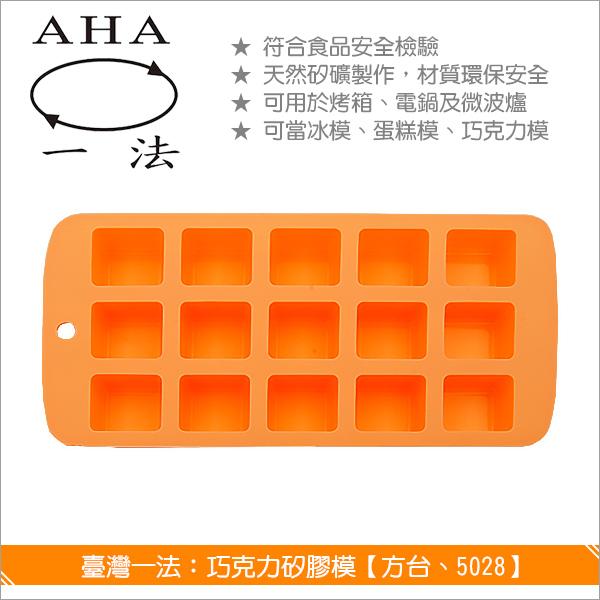 臺灣一法:巧克力矽膠模【方台、15格、5028】 矽膠模,冰模,蛋糕模,巧克力模