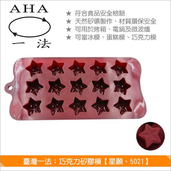 臺灣一法:巧克力矽膠模【星願、15格、5021】 矽膠模,冰模,蛋糕模,巧克力模
