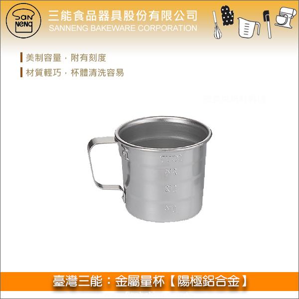 臺灣三能:金屬量杯【陽極鋁合金】 SN4711