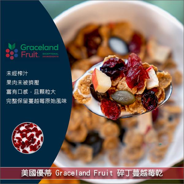 《分裝》美國優蒂GracelandFruit:碎丁蔓越莓乾【大塊、未榨汁】 麵包,糕點,調飲,零食,沙拉