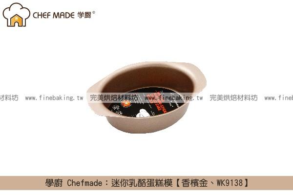 《盒裝》學廚 Chefmade:迷你乳酪蛋糕模【香檳金、WK9138】 學廚,Chefmade