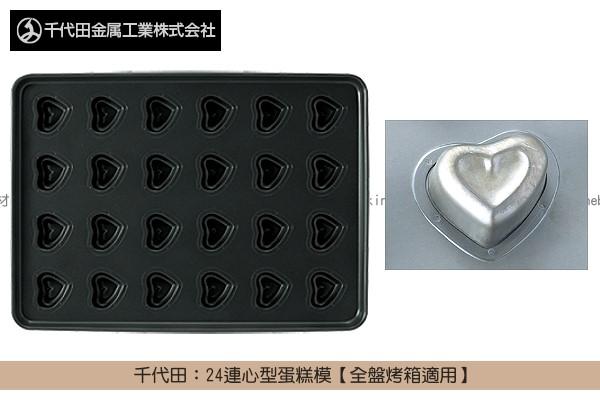 《原裝》千代田:24連心型蛋糕模【全盤烤箱適用】 千代田