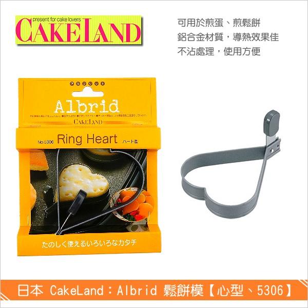日本 CakeLand:Albrid鬆餅模【心型、5306】 鬆餅,煎蛋模,烘焙