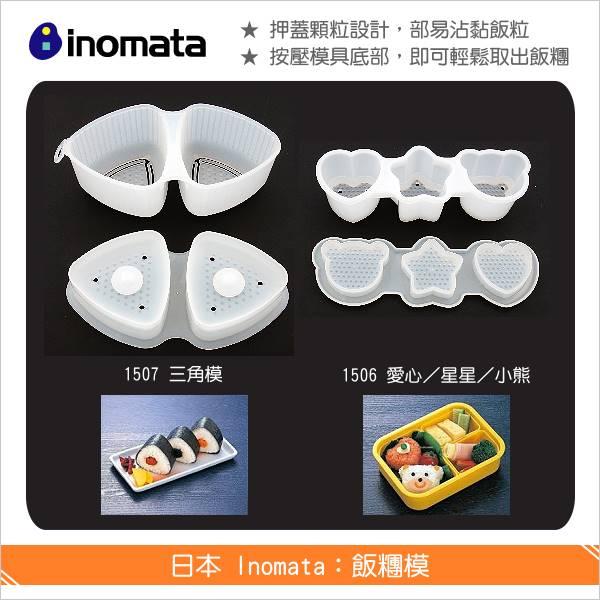 日本 Inomata:飯糰模【混合造型:愛心/星星/小熊、1506】 料理,模具