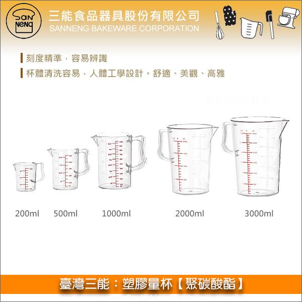 臺灣三能:塑膠量杯【聚碳酸酯】 SN4706,SN4707,SN4708,SN4709,SN4710