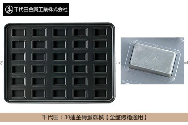 《原裝》千代田:30連金磚蛋糕模【全盤烤箱適用】 千代田
