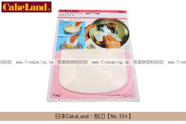 《原裝》日本CakeLand:刮刀【No.554】 CakeLand