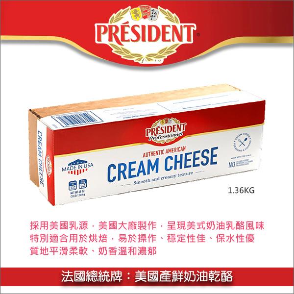 《原裝》法國總統牌:美國產鮮奶油乾酪(鮮奶油乳酪、Cream Cheese)1.36KG 鮮奶油乾酪,鮮奶油乳酪,Cream Cheese,乳酪蛋糕,舒芙蕾,起司塔,冰淇淋,奶蓋,醬汁