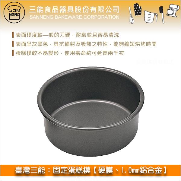 臺灣三能:固定蛋糕模【硬膜、1.0mm鋁合金】 SN5003,SN5013,SN5023,SN5043