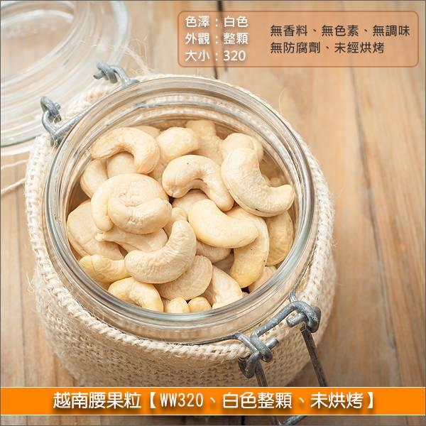 《原裝》越南腰果粒【WW320、白色整顆、未烘烤】50lb 糕點,零食